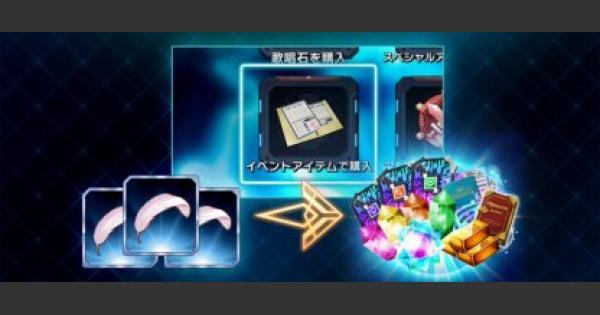 【シンフォギアXD】イノセント・シスターイベント報酬&概要まとめ