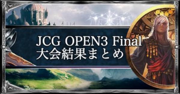 【シャドバ】JCG OPEN3 Final ローテ大会の結果まとめ【シャドウバース】
