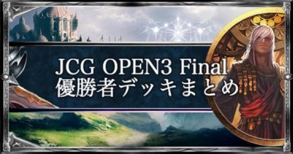 【シャドバ】JCG OPEN3 Final ローテ大会の優勝者デッキ【シャドウバース】