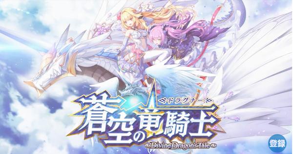 【白猫】蒼空の竜騎士ガチャは引くべき?当たりキャラランキング!