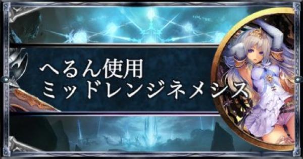 【シャドバ】ネメシスマスター獲得!へるん使用ミッドレンジネメシス!【シャドウバース】