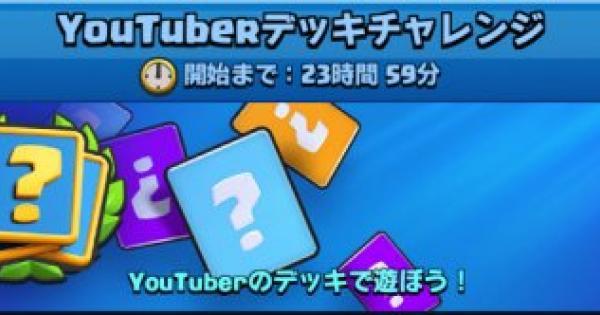 【クラロワ】YouTuberデッキチャレンジ開催!ルールと報酬【クラッシュロワイヤル】