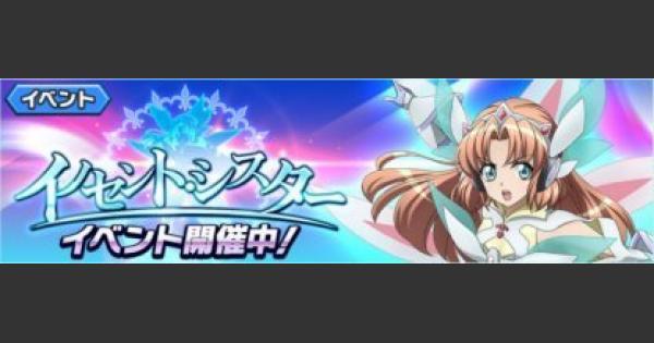 【シンフォギアXD】イノセント・シスターEXクエスト攻略