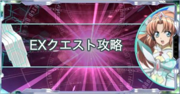 【シンフォギアXD】復刻・イノセント・シスターEXクエスト攻略