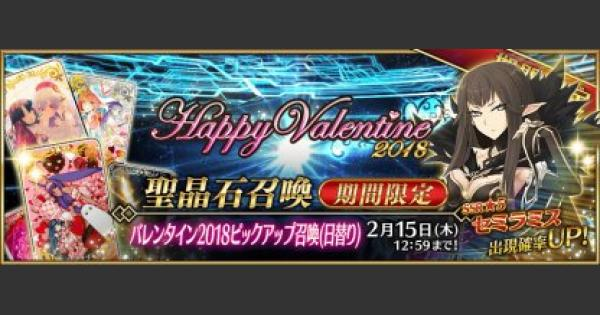 【FGO】バレンタイン2018ピックアップ召喚シミュレーター