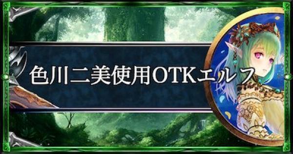 【シャドバ】アンリミテッド2位!色川二美使用OTKエルフ!【シャドウバース】
