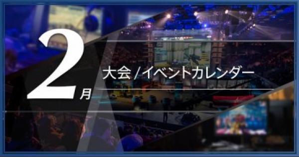 eSports大会/イベントカレンダー | 2018年2月