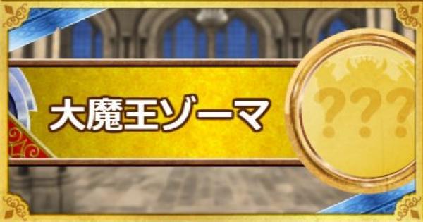 【DQMSL】大魔王ゾーマ(S)の評価とステータス