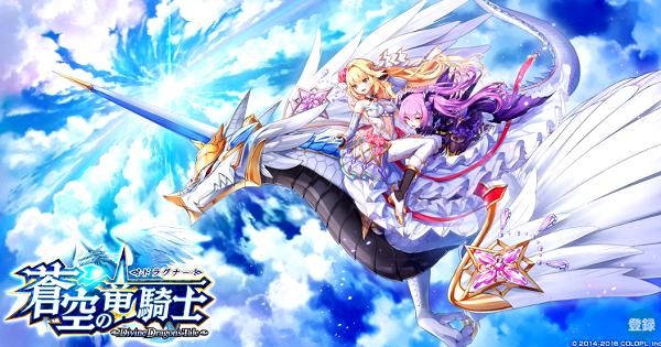 【白猫】蒼空の竜騎士イベント攻略チャート