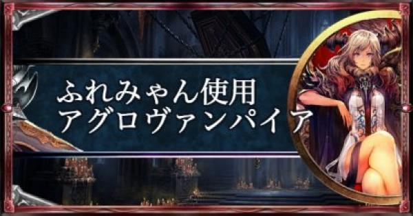 【シャドバ】アンリミテッド23連勝!ふれみゃん使用アグロヴァンパイア!【シャドウバース】