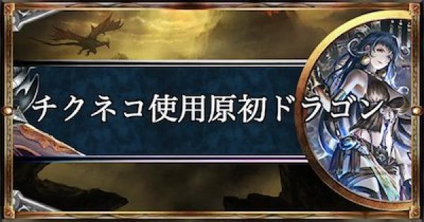 【シャドバ】ローテーションで22連勝!チクネコ使用原初ドラゴン!【シャドウバース】