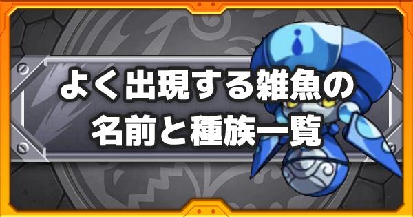 【モンスト】よく出現する雑魚の種族まとめ