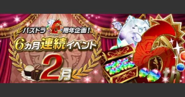 【パズドラ】6周年イベント第3弾(2月)の最新情報