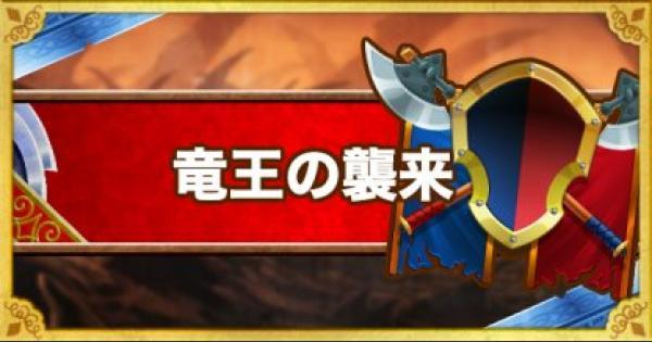 【DQMSL】「竜王の襲来」ミッション安定攻略法!