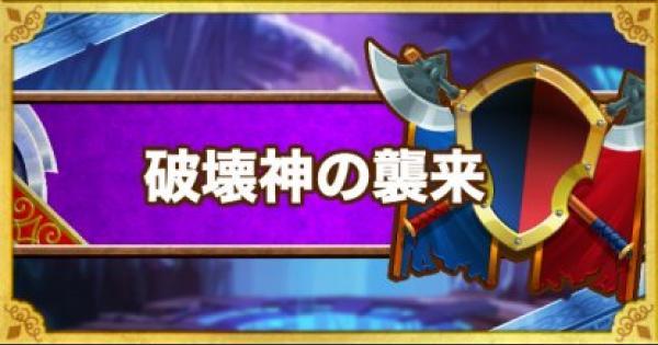【DQMSL】「破壊神の襲来」攻略!スライム縛りのクリア方法!