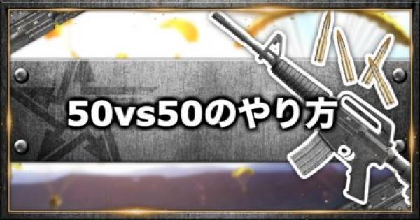 【荒野行動】50vs50のやり方!守護・決闘モードのルール