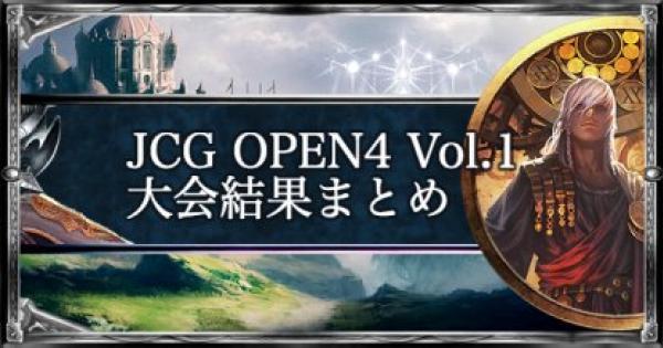 【シャドバ】 JCG OPEN4 Vol.1 ローテ大会の結果まとめ【シャドウバース】