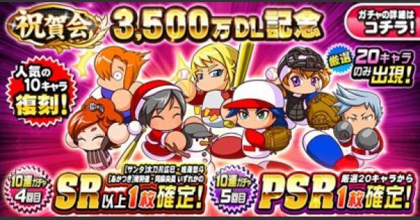 【パワプロアプリ】3500DL記念ガチャシミュレーター【パワプロ】