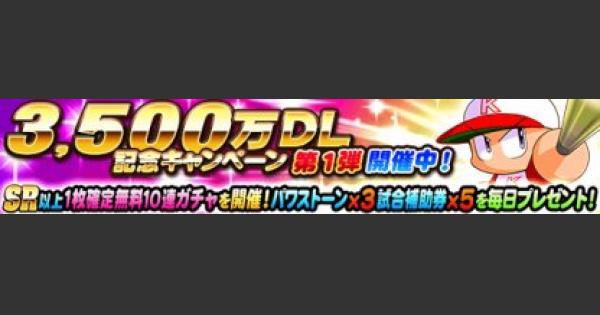 【パワプロアプリ】3500万DLキャンペーンまとめ【パワプロ】