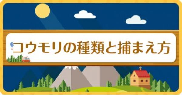 【ポケ森】編集中【どうぶつの森(どう森)】
