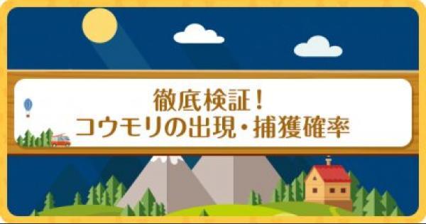 【ポケ森】コウモリの出現・捕獲確率と効率的な捕まえ方【どうぶつの森(どう森)】