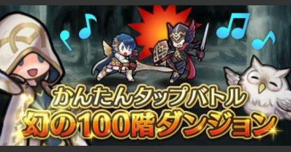 【FEH】かんたんタップバトル「幻の100階ダンジョン」の攻略と報酬【FEヒーローズ】