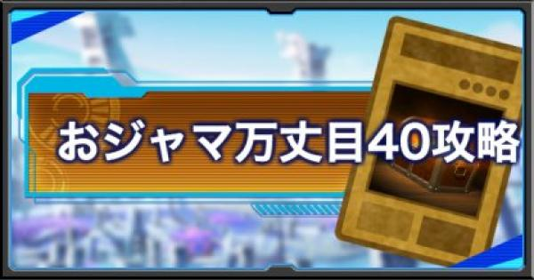 【遊戯王デュエルリンクス】おジャマを捨てた万丈目40(万丈目サンダー)の周回攻略