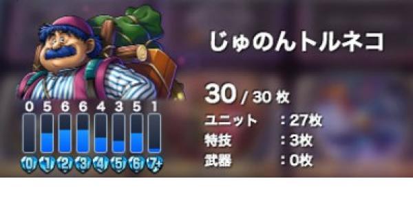 【ドラクエライバルズ】レジェンド18位!じゅのん使用ミッドレンジトルネコ!【ライバルズ】