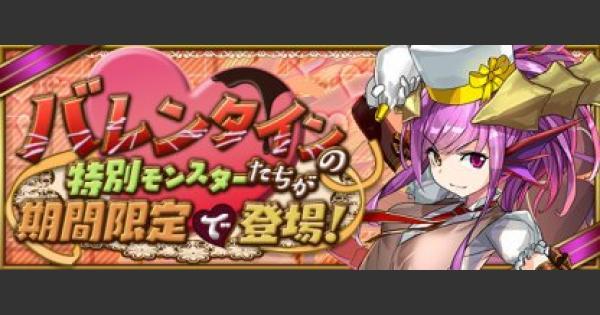 【パズドラ】バレンタインガチャの10連ガチャシミュレーター