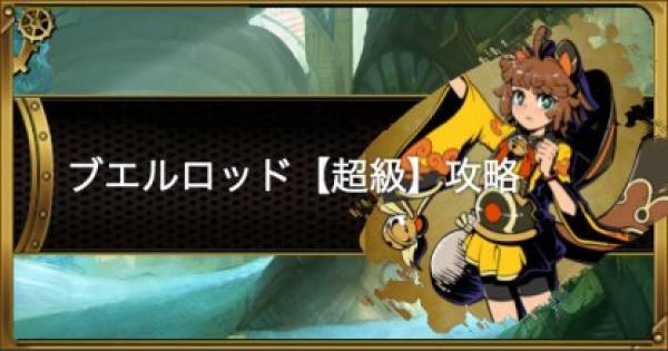 【グラスマ】ブエルロッド【超級】攻略適正キャラ【グラフィティスマッシュ】
