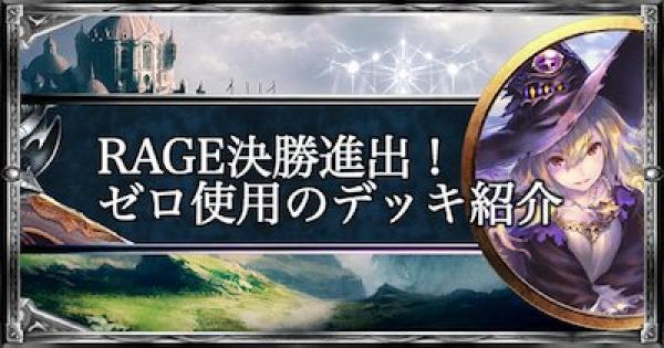 【シャドバ】RAGE決勝進出!攻略班ゼロ使用のデッキ紹介とインタビュー【シャドウバース】