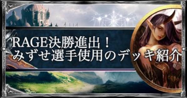 【シャドバ】RAGE決勝進出!みずせ選手のデッキ紹介とインタビュー【シャドウバース】