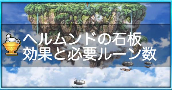 【白猫】暴虐竜ヘルムンドの石板の効果とEXスキル