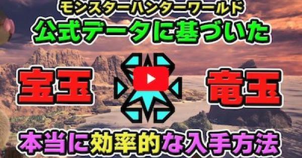 【モンハンワールド】風漂竜の宝玉の効率的な入手方法と使い道【MHW】