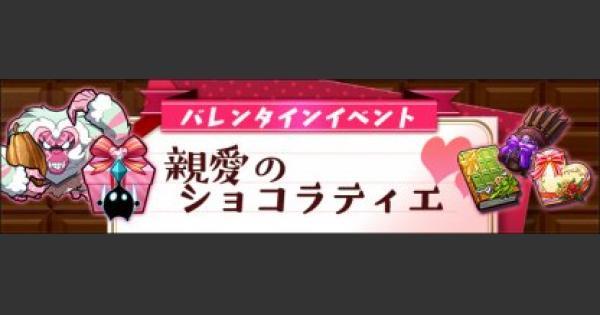 【グラスマ】バレンタインイベント【中級】攻略と適正キャラ【グラフィティスマッシュ】