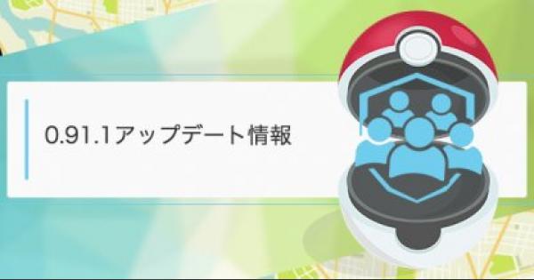 【ポケモンGO】クエスト機能の追加?0.91.1アップデート情報まとめ