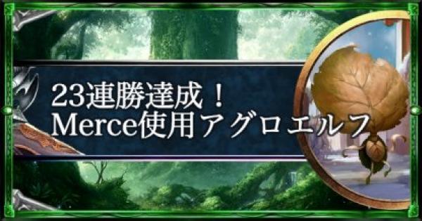 【シャドバ】アンリミテッド23連勝!Merce使用アグロエルフ!【シャドウバース】