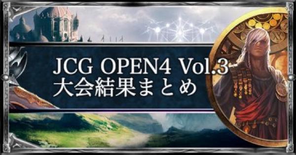 【シャドバ】JCG OPEN4 Vol.3 ローテ大会の結果まとめ【シャドウバース】