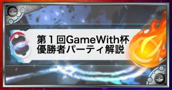 【USUM】第1回GameWith杯の優勝者パーティ解説&紹介!【ポケモンウルトラサンムーン】