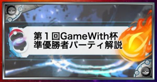 【USUM】第1回GameWith杯の準優勝者パーティ解説&紹介!【ポケモンウルトラサンムーン】