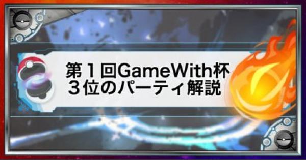 【USUM】第1回GameWith杯の3位入賞パーティ解説&紹介!【ポケモンウルトラサンムーン】