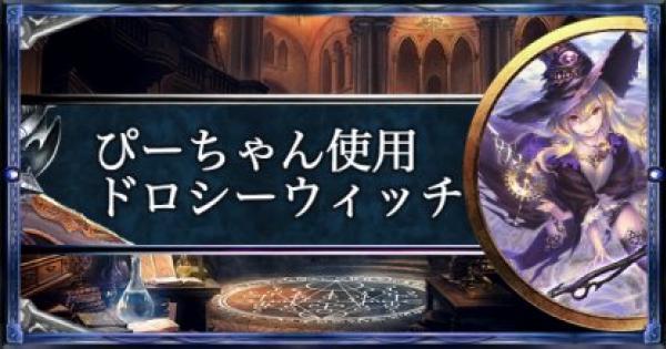 【シャドバ】ローテーション20連勝!ぴーちゃん使用ドロシーウィッチ【シャドウバース】