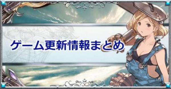 ゲーム更新/直近アップデート情報まとめ