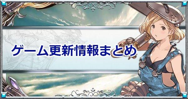 【グラブル】ゲーム更新/アップデート情報まとめ【グランブルーファンタジー】
