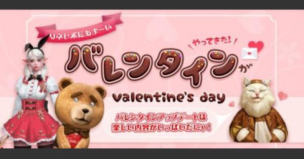 【リネレボ】バレンタインイベントの進め方と報酬まとめ【リネージュ2レボリューション】