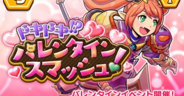 【スママジ】「ドキドキ!?バレンタインスマッシュ!」攻略|アム専用【スマッシュ&マジック】