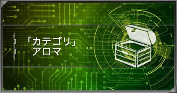 【遊戯王デュエルリンクス】アロマカテゴリの紹介|派生デッキと関連カード