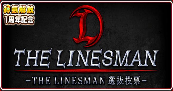 【白猫テニス】ラインズマンイベントまとめ | THE LINESMAN【白テニ】