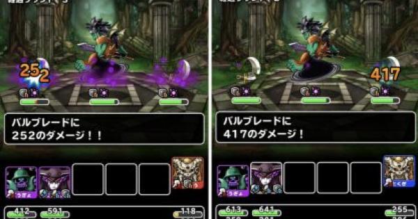 【DQMSL】暗黒の魔槍の効果と使用モンスター
