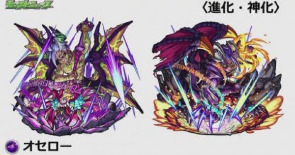 【モンスト】オセローの獣神化が実装決定【モンスト速報】
